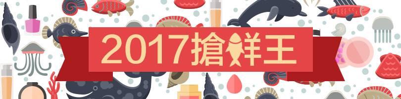2017 newstar banner