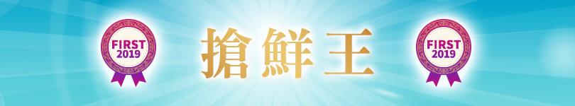 2019 newstar banner