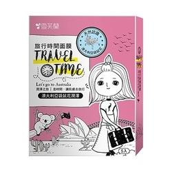 旅行時間面膜(澳大利亞袋鼠花潤澤) Travel Time Mask Australia Journey -Nourishing
