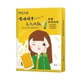 微醺時間面膜(啤酒酵母毛穴收斂) Cellina Drinking Time Mask -Beer Yeast Pore Refining Mask