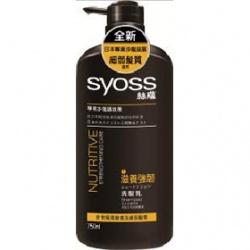 滋養強韌洗髮乳(黃) SYOSS Nutritive Shampoo