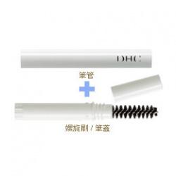 DHC 彩妝用具-眉筆/眉粉兩用筆管 DHC Eyebrow Perfect Pro Holder