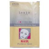 人蔘青春無紋面膜 Ginseng Anti-Wrinkle Mask