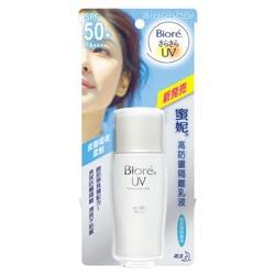 高防曬隔離乳液 SPF50 UV Face Milk SPF50
