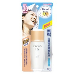 防曬潤色隔離乳液SPF30 (自然光透色) UV Face Tint Milk SPF30 (natural)