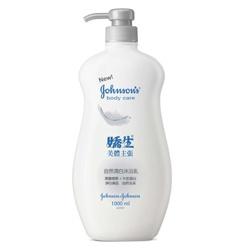 自然潤白沐浴乳
