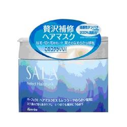 SALA 洗護系列-護髮膜 (一般~軟髮)