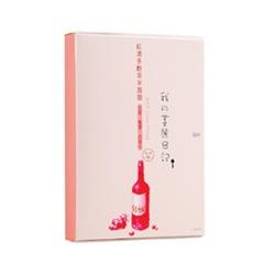 紅酒多酚奈米面膜