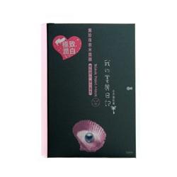 黑珍珠奈米面膜