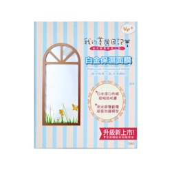 白金保濕面膜 Platinum Nanocolloid Mask