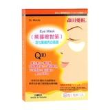 Q10活化緊緻亮白眼膜