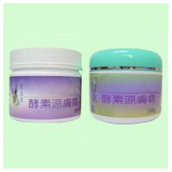 酵素涼膚霜