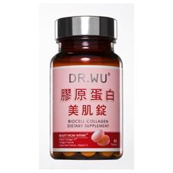 膠原蛋白美肌錠 Biocell Collagen Dietary Supplement