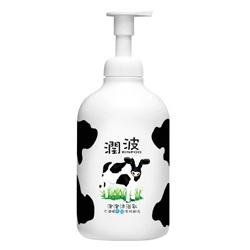 潤波 沐浴清潔-牛奶泡泡沐浴乳(低脂牛奶配方) RinPoo Milk Shower Foam (Low Fat Milk)