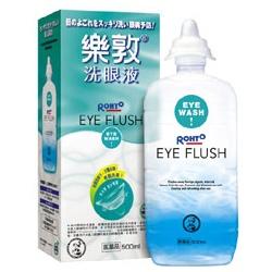 眼部保養產品-樂敦洗眼液