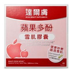 蘋果多酚雪肌膠囊