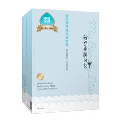 玻尿酸極效保濕面膜