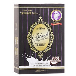 黑鑽煥白頸顏雙拉提面膜 Black Magic White Power Lifting Mask