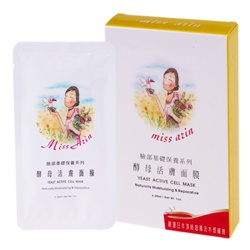 酵母活膚面膜 YEAST ACTIVE CELL MASK