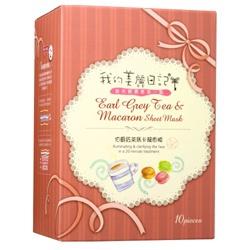 伯爵紅茶馬卡龍面膜 Earl Grey Tea & Macaron Sheet Mask