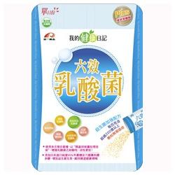 我的健康日記 美容營養輔助食品-六效乳酸菌