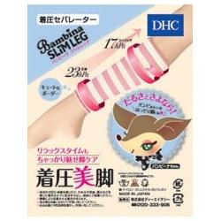 健康舒壓襪 DHC High Compression leg sleeves