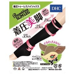 健康美腿襪 DHC High Compression socks (Open-toe)