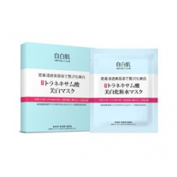 傳明酸美白羽絨棉面膜 Intense Brightening Laser Mask With Tranexamic Acid
