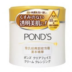 經典卸妝冷霜(漢本精華)