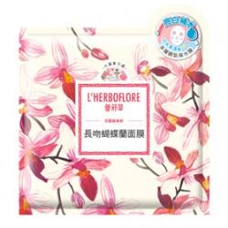 L`HERBOFLORE 蕾舒翠 保養面膜-長吻蝴蝶蘭面膜 Orchid Whitening Hydromask