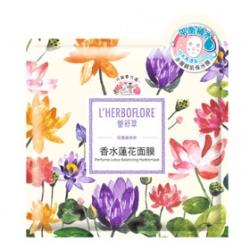 L`HERBOFLORE 蕾舒翠 保養面膜-香水蓮花面膜 Perfume Lotus Balancing Hydromask