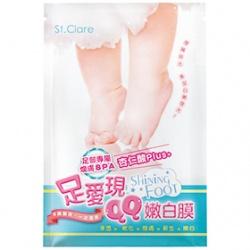腿‧足保養產品-足愛現QQ嫩白膜 Shining foot mask