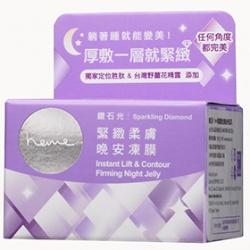 heme 鑽石光系列-鑽石光緊緻柔膚晚安凍膜