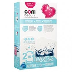 全天儲水玻尿酸二合一面膜 2 in 1 ALL DAY Hydration Intensive Mask Pack