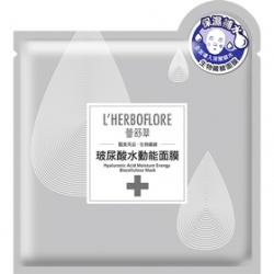 L`HERBOFLORE 蕾舒翠 保養面膜-玻尿酸水動能面膜 Hyaluronic Acid Moisture Energy Biocellulose Mask