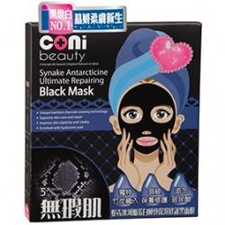 coni beauty 康倪生醫 面膜系列-冰河醣蛋白極致保濕修護黑面膜 Synake Antarcticine Ultimate Repairing Black Mask