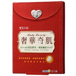 奢華奇肌面膜-SYN-AKE胜肽酵母 減緩細紋plus+ SYN-AKE + Kluveromyces Facial Mask.Anti-Wrinkle