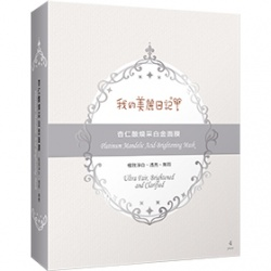 我的美麗日記 保養面膜-杏仁酸煥采白金面膜 Platinum Mandelic Acid Brightening Mask