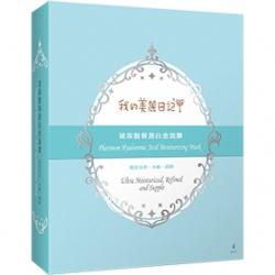 我的美麗日記 璀璨白金系列-玻尿酸保濕白金面膜 Platinum Hyaluronic Acid Moisturizing Mask
