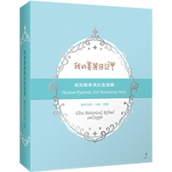 玻尿酸保濕白金面膜 Platinum Hyaluronic Acid Moisturizing Mask