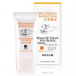 微笑日光霜SPF35 Beam Of Solar Sun Block