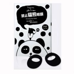 heme 眼部保養-馬來貘禁止熊貓眼膜