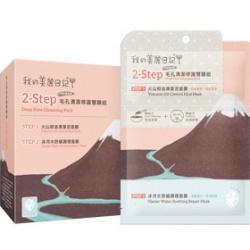 2-Step火山泥清潔控油雙面膜