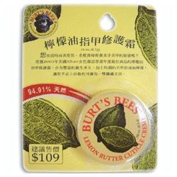 指甲保養產品-檸檬油指甲修護霜 Lemon Butter Cuticle Cream