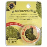 檸檬油指甲修護霜 Lemon Butter Cuticle Cream