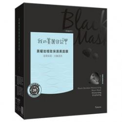 我的美麗日記 保養面膜-黑曜岩極致保濕黑面膜 Obsidian Moisturizing Mask