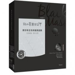 黑珍珠全效修護黑面膜