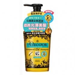 黃金植物油光澤保濕洗髮精