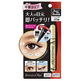 BCL 眼線-EX亮眼24h平筆型眼線液