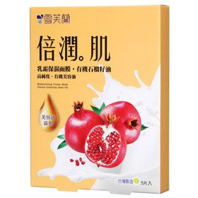 Cellina 雪芙蘭 保養面膜-倍潤肌乳霜保濕面膜(有機石榴籽油)
